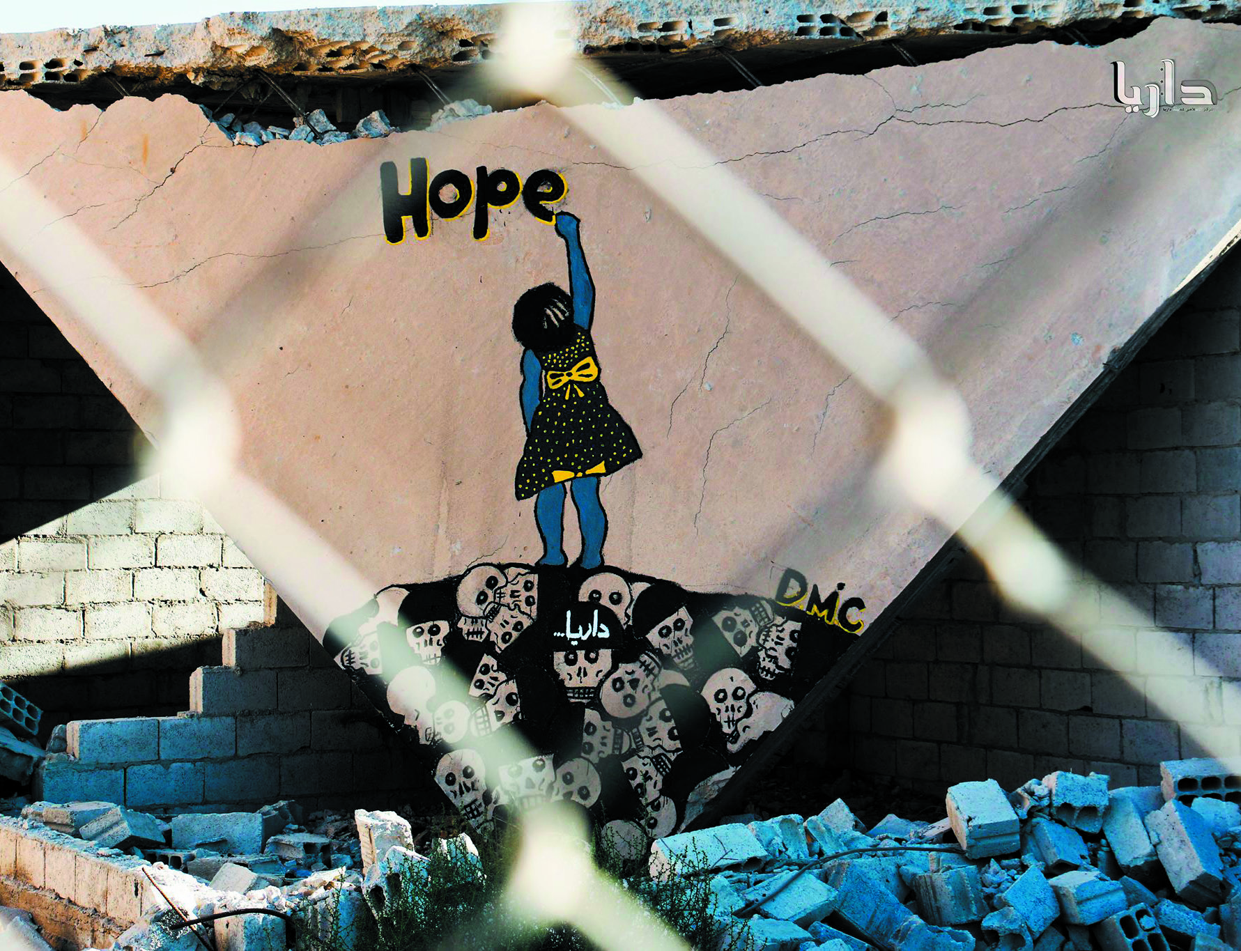 Hope, painted on a wall in Daraya in 2014