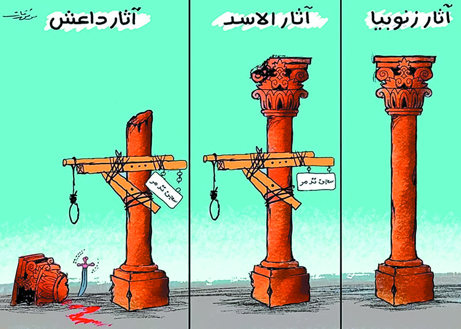 Mwafaq Katt's cartoon Palmyra from 2015. The first marches in Palmyra took place in April 2011 at the funeral of a soldier, executed for refusing to fire on a protest