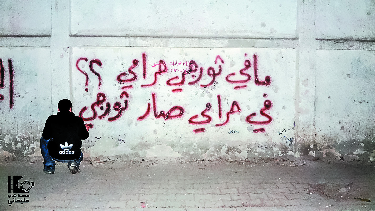 "An activist scrawls, ""There are no thieving revolutionaries... only thieves who have become revolutionary"" - in al-Malihah in 2013 as it faces a humanitarian crisis"